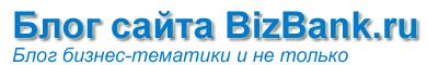 Блог сайта bizbank.ru